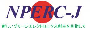 一般社団法人 NPERC-J